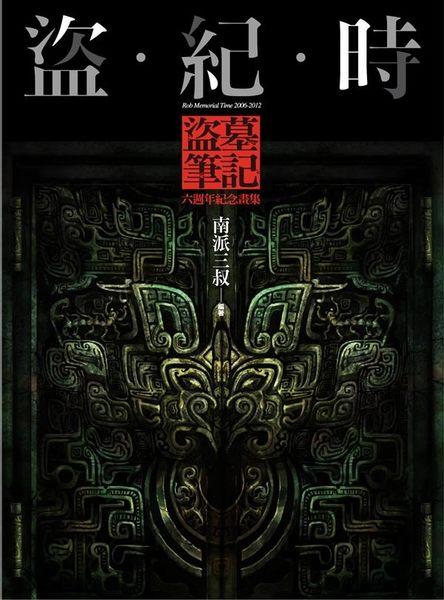 (二手書)盜.紀.時:盜墓筆記六週年紀念畫集(精裝)