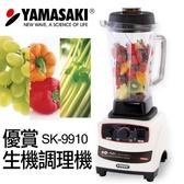 【中彰投電器】YAMASAKI 山崎優賞生機調理機,SK-9910【全館刷卡分期+免運費】