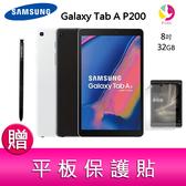 分期0利率 三星 SAMSUNG Galaxy Tab A P200 8吋 with S Pen 平板電腦(2019/WiFi 版) 贈『平板保護貼*1』