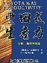 二手書博民逛書店 《豐田式生產力》 R2Y ISBN:9867945190│若松義人