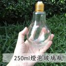 浮游花永生花植物標本,玫瑰花乾花保存液,DIY材料許願瓶,燈泡款容量250ml