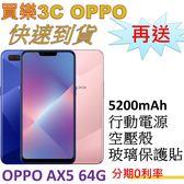 OPPO AX5 雙卡手機 64GB,送 5200mAh行動電源+空壓殼+玻璃保護貼,分期0利率