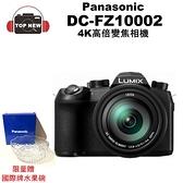 (贈國際水果碗) Panasonic 類單眼相機 DC-FZ1000M2 LUMIX 4K 高倍變焦 數位相機 公司貨 FZ1000M2