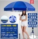 戶外傘 太陽傘遮陽傘大雨傘超大號戶外商用擺攤傘廣告傘印刷定制折疊圓傘 格蘭小鋪