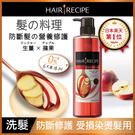 Hair Recipe 生薑蘋果防斷滋養...