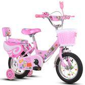 新款兒童自行車3-4-6-8歲男女孩單車12/14/16/18/20寸腳踏車單車 自由角落