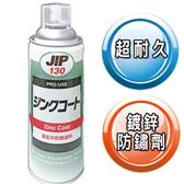 日本原裝JIP130超耐久防銹鍍鋅塗料 濃鍍鋅防鏽劑防鏽漆 冷鍍鋅劑防鏽噴漆