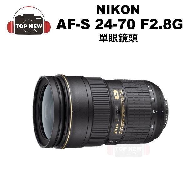 (贈後背包) NIKON 尼康 NIKKOR 24-70mm AF-S 24-70mm F2.8G ED 單眼 鏡頭 公司貨