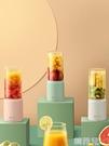 榨汁機 艾美特榨汁機家用便攜式水果小型學生宿舍充電電動迷你果汁榨汁杯 韓菲兒