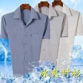 襯衫男 中年男士短袖襯衫夏季商務休閒中老年人50-60-70歲冰絲爺爺裝襯衣 小宅女