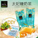 【阿華師茶業】《新上市》太妃糖奶茶(50g/包)