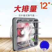 排氣扇百葉窗式換氣扇12寸強力排風扇高速抽風機家用工業網罩式 220vigo陽光好物