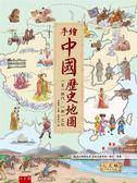 手繪中國歷史地圖 :一頁一朝代‧一朝一文化
