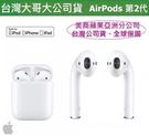 【台灣公司貨】蘋果全省保固【原廠盒裝】A...