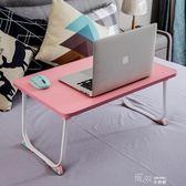 懶人桌床上書桌電腦桌折疊大學生宿舍簡約家用床用實木宿舍小桌子igo 道禾生活館