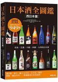 日本酒全圖鑑【西日本篇】