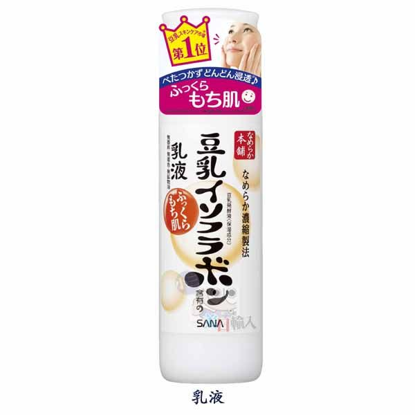 SANA 豆乳美肌乳液(150ml)【小三美日】