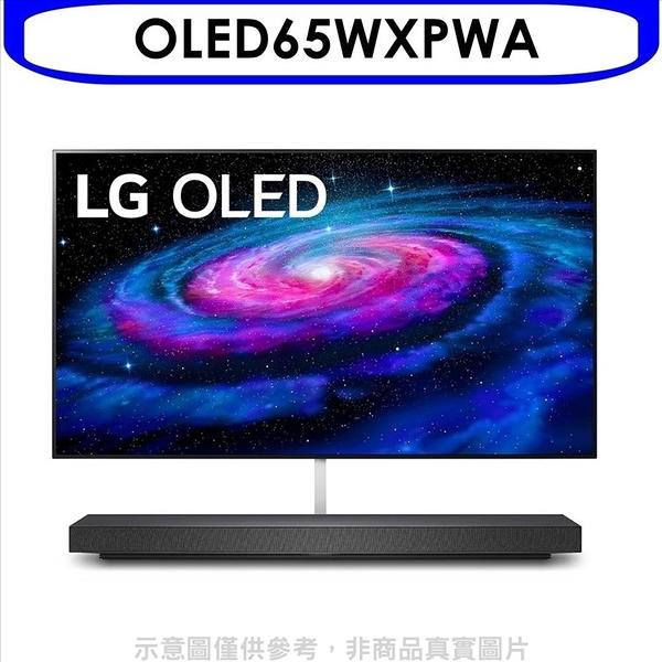 回函贈[王品牛排餐券X張]《結帳打8折》LG樂金【OLED65WXPWA】65吋OLED壓畫式4K電視