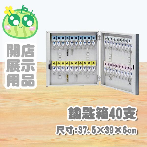 鑰匙箱40支/K40