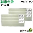 【六支組 ↘820元】OKI ML-1190 相容色帶