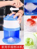 手搖刨冰機家用水果冰沙機手動小型碎冰機兒童綿綿冰機  朵拉朵衣櫥