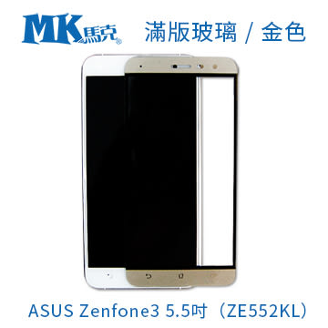 【MK馬克】ASUS Zenfone3 5.5吋 (ZE552KL) 全滿版9H鋼化玻璃保護膜 保護貼 鋼化膜 玻璃貼 滿版膜 金色