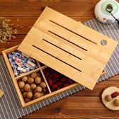木質干果盤果盤中式木質木制干果盒糖果盒分格帶蓋干果盤高檔瓜子限時7折起,最後一天