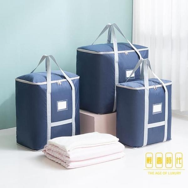 收納袋子整理袋衣物棉被裝被子子大號手提袋行李袋【輕奢時代】
