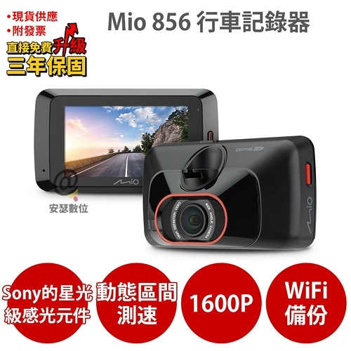 Mio 856【送128G+索浪 3孔 1USB+防疫棒+漁夫帽】Sony Starvis 2.8K 動態區間測速 WIFI 行車記錄器 紀錄器