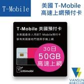 美國 T-Mobile 30日50GB高速上網預付卡 (可加拿大墨西哥漫遊)【葳訊數位生活館】