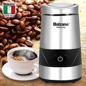 義大利Balzano 不鏽鋼電動咖啡豆磨豆機【BZ-CG606】(BMBZCG606)