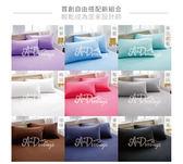 [AnD House]精選素色床包被套組-單人/雙人尺寸