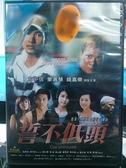 挖寶二手片-Y111-092-正版DVD-華語【誓不低頭】-方中信 蒙嘉慧 錢嘉樂(直購價)