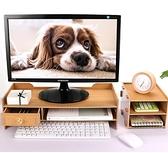 螢幕架 辦公室桌面電腦顯示器屏抬高增高墊高架子底座收納護頸椎簡約TW【快速出貨八折搶購】