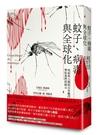 蚊子、病毒與全球化:疫病與人類的百年戰鬥帶給我們的啟示【城邦讀書花園】