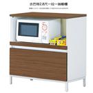 【UHO】艾美爾系統2.8尺一拉一抽餐櫃 免運費 HO18-732-4