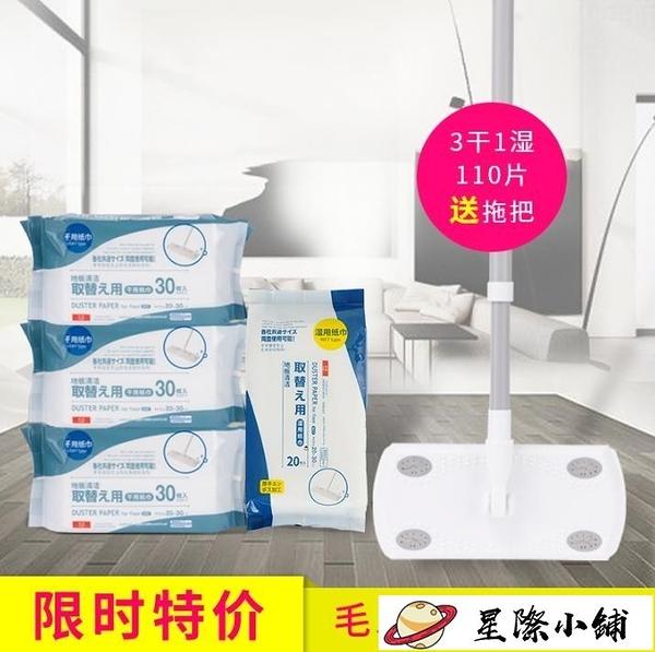 靜電除塵紙 日本 靜電除塵紙家用一次性平板拖把除塵布無塵紙地板吸塵紙-星際小舖