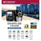 【創見】DrivePro 220高畫質FullHD 1080P GPS測速 WIFI 行車記錄器(贈16G)