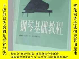 二手書博民逛書店罕見鋼琴基礎教程(第一,二,四冊)Y269037 韓林申 李曉平
