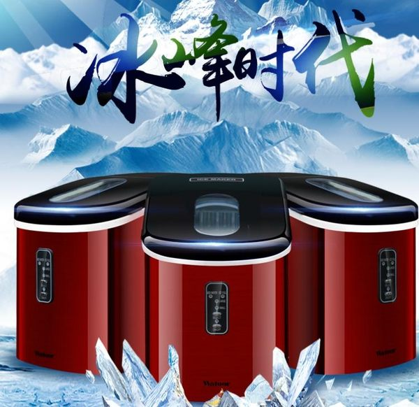 沃拓萊制冰機16kg迷你小型商用家用制冰機圓冰彩色奶茶店制冰機igo 嬡孕哺