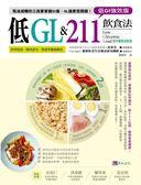 (二手書)【低GI強效版】低GL & 211飲食法