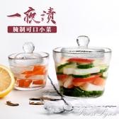 日式一夜漬泡菜碗淺漬重石腌菜罐咸菜罐加厚玻璃家用廚房泡菜壇子 HM 聖誕節全館免運