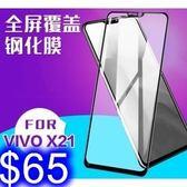 美特柏2.5D VIVO X21 / V9 彩色全覆蓋鋼化玻璃膜 全膠帶底板 手機螢幕貼膜 防刮防爆