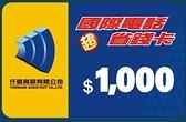 國際電話省錢卡買1000元送50元 打國際 節費電話 中國 美國 新加坡 香港 越南最低只要1.4元