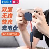 行動電源-ROCK 雙面吸盤無線行動電源適用iPhone11ProMax手游充電華為小米 提拉米蘇