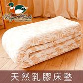 【名流寢飾家居館】ROYAL DUCK.純天然乳膠床墊.厚度4cm.加大單人.馬來西亞進口
