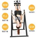 倒立機小型家用健身倒掛器材輔助拉伸椎間盤瑜伽收腹倒吊神器 安雅家居館