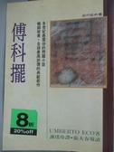 【書寶二手書T2/一般小說_HCM】傅科擺_安伯托‧艾可,謝瑤玲
