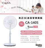 【台中平價鋪】全新 CASA 14吋 DC直流變頻風扇CA-1405