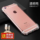 iphone6手機殼6s蘋果6plus硅膠套6P潮男女款透明軟膠防摔全包sp 年尾牙提前購